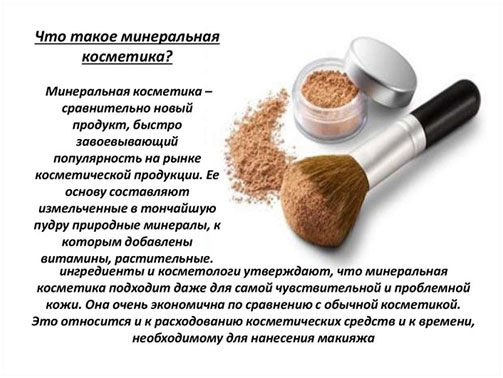 chto-takoe-mineralnaja-kosmetika