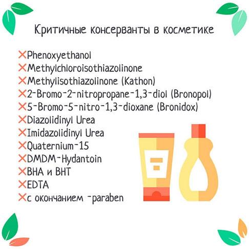 kriticheskie-konservanty-v-kosmetike