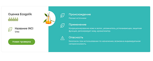 mochevina-bezopasnyj-komponent