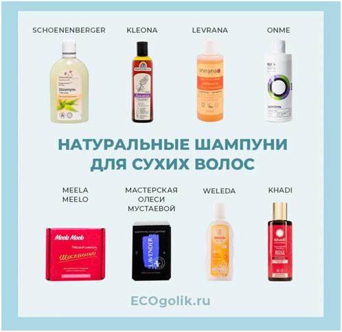 naturalnye-shampuni-dlja-suhih-volos