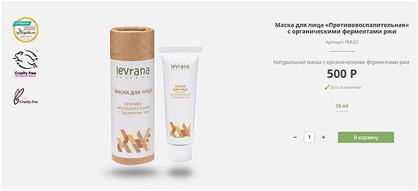 protivovospalitelnaja-maska-ot-TM-Levrana
