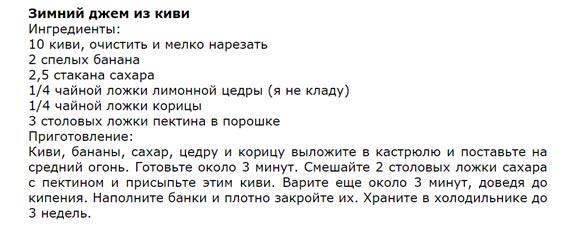 zimnij-dzhem-iz-kivi