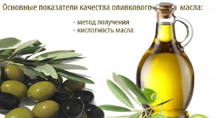 kislotnost-olivkovogo-masla