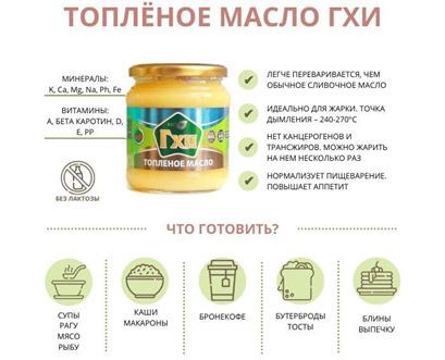 torlenoe-maslo-ghi