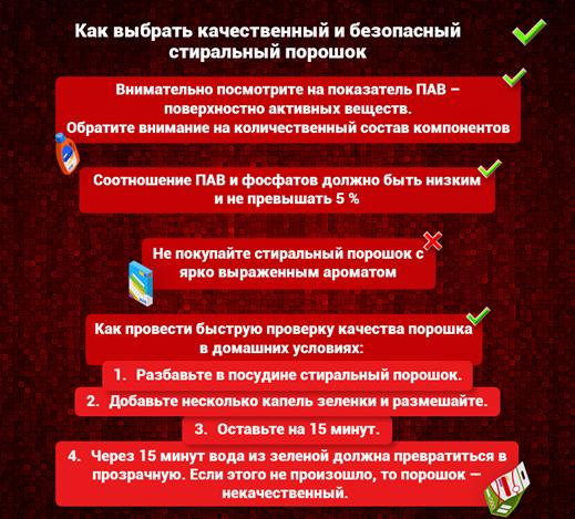 kachestvo-poroshka