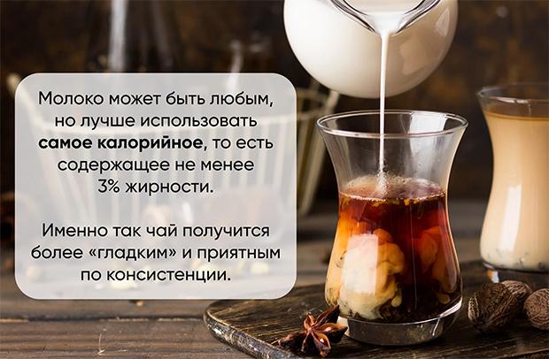 Как выбрать молоко для чая