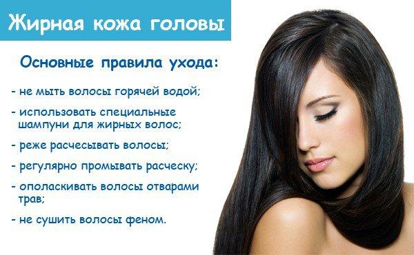 Рекомендации по уходу за жирной кожей головы